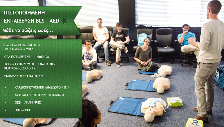LIFEGUARD BLS AED